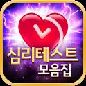심리테스트모음집 (연애/사랑/이성/남자/여자) icon