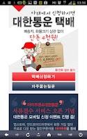 Screenshot of 아이쿠폰 4000원 택배-전국 방문수령!