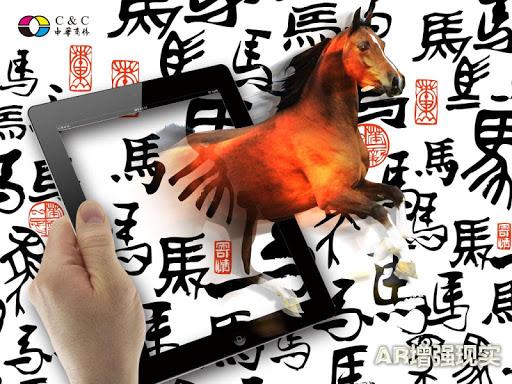 中華商務馬年筆記簿