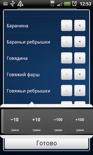 玩購物App|Список покупок - FpShopper免費|APP試玩