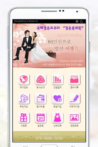결혼문화원