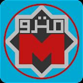 Metro Cairo