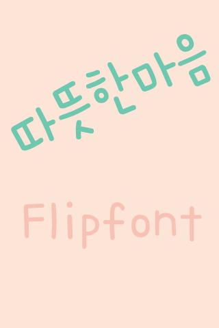 365warmhearts™ Korean Flipfont