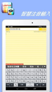 Traditional Chinese Keyboard v2.2.4