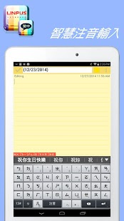 Traditional Chinese Keyboard - screenshot thumbnail