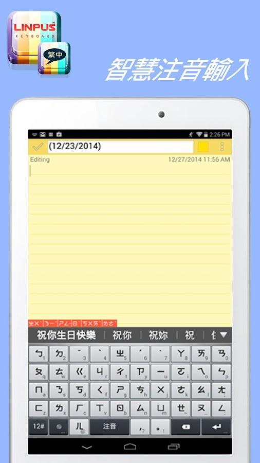 Traditional Chinese Keyboard - screenshot