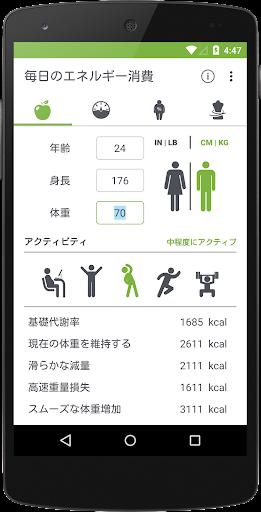 BMI 計算 - 理想体重