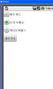 첵흐봑스 - Test - screenshot thumbnail