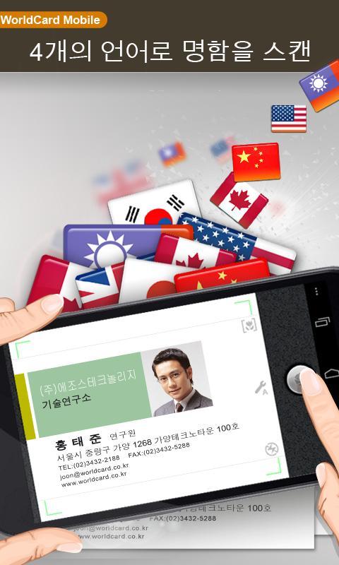WorldCard Mobile-명함리더기 및 명함스캐너 - screenshot