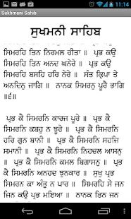 Sukhmani Sahib (with Audio) screenshot