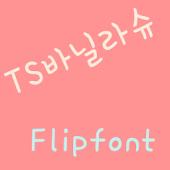 TSvanilashu™ Korean Flipfont