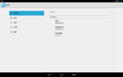 生產應用必備免費app推薦|易輯 - 剪貼簿管理,同步剪輯到EVERNOTE線上免付費app下載|3C達人阿輝的APP
