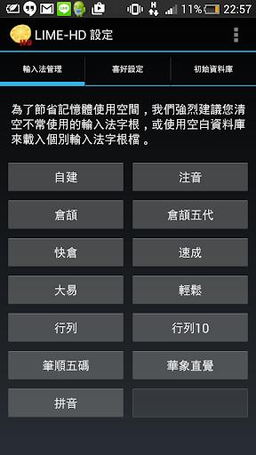 LIME HD 中文輸入法