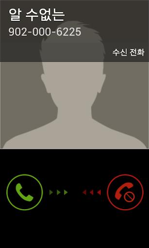 가짜 전화 2