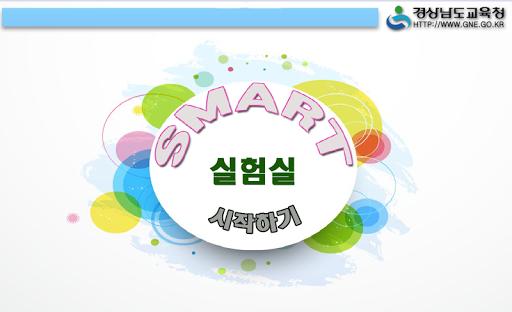 Smart 실험실1