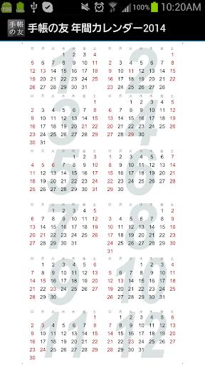 追加リフィル: 年間カレンダー2014