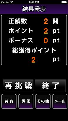 東京グールクイズ for 東京喰種のおすすめ画像4
