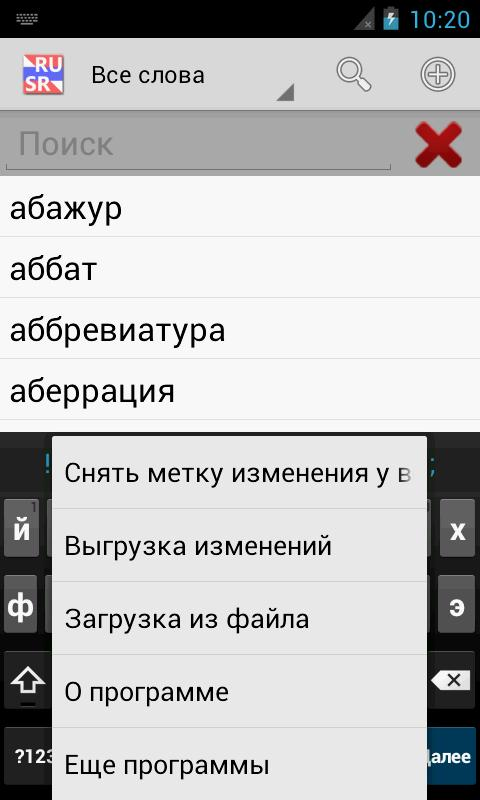 Russian - Serbian Dictionary- screenshot