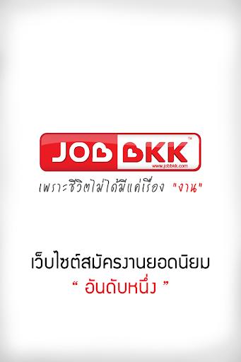 JOBBKK หางาน สมัครงาน อันดับ 1
