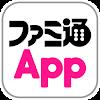 ファミ通App-アプリ情報-