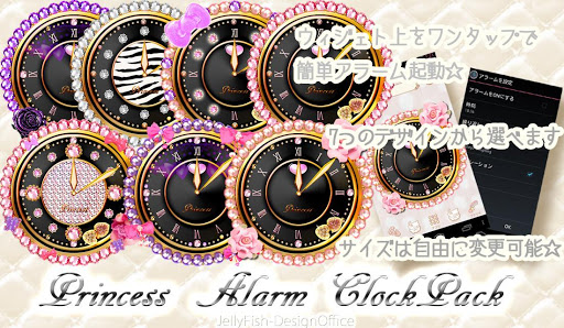 キラ姫☆小悪魔系目覚まし時計ウィジェットパック