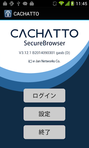 CACHATTO SecureBrowser