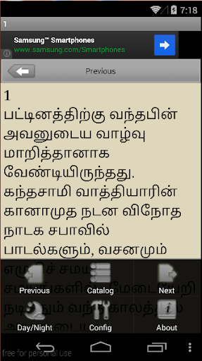 Samuthaya Veethiyile Tamil