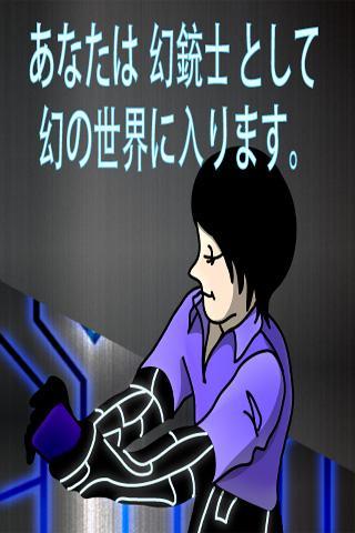 幻銃士 【新感覚ゲーム】