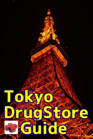 Tokyo Drugstore Guide