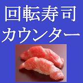 回転寿司カウンター
