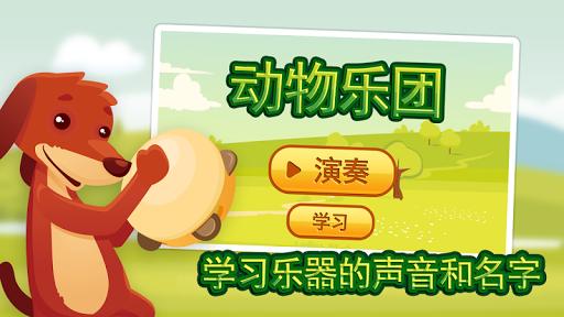 Animal Orchestra Mandarin
