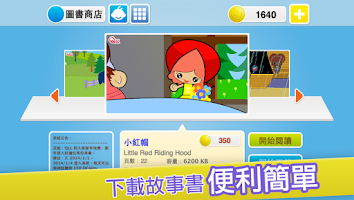 Screenshot of Bilingual Audio Story