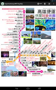 台灣玩樂地圖:捷運+鐵公路+全台景點
