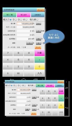 ローン計算(金融電卓)PRO有料版