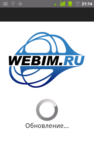 Webim - чат с демо аккаунтом