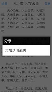 玩書籍App|中国成语大全免費|APP試玩