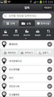 Screenshot of InGuide(인가이드)