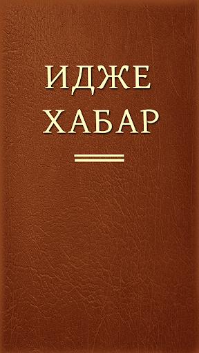 Книга на агульском