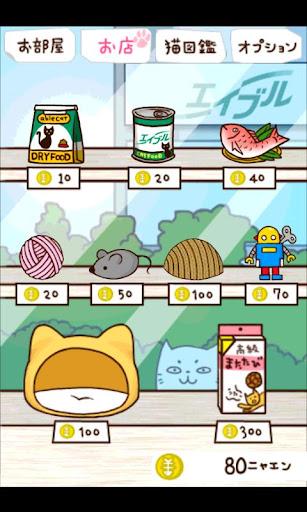 無料休闲Appの猫の大家さん|記事Game