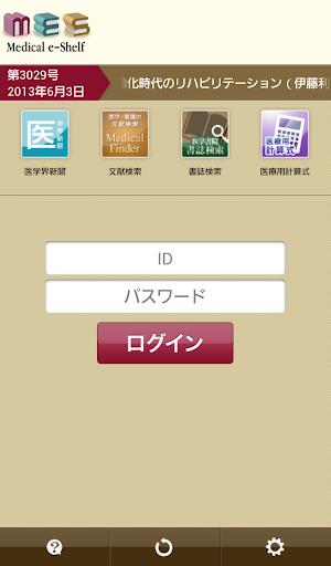 Medical e-Shelf u30a2u30d7u30ea 1.3.3 Windows u7528 1