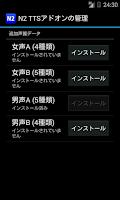Screenshot of N2 TTS用追加声質データ(男声A)