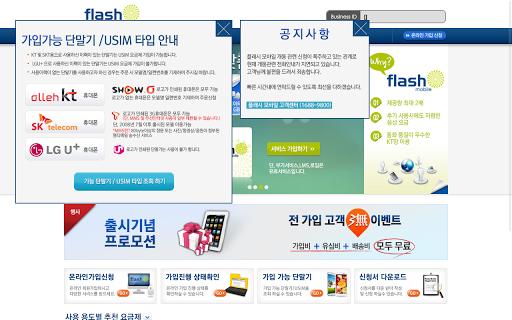 【免費商業App】플래시모바일-APP點子