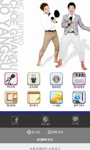광대MC썬투 MC 조양수 레크레이션