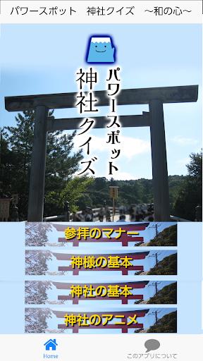 パワースポット 神社クイズ ~和の心~ for 神社検定