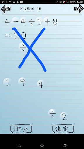 玩免費解謎APP|下載計算パズル Make Ten app不用錢|硬是要APP
