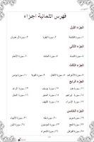 Screenshot of القرآن الكريم - تفسير ابن كثير