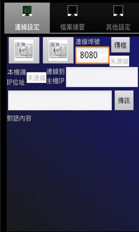 檔案傳送器- screenshot