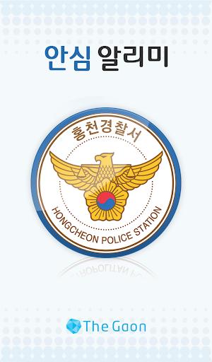 홍천경찰서 안심알리미