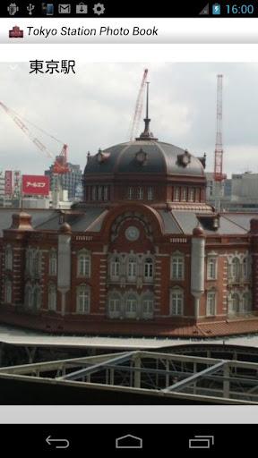 東京駅 フォトブック