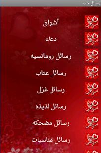 رسائل حب - screenshot thumbnail